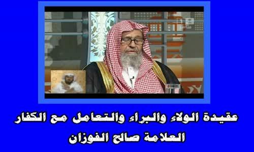عقيدة الولاء والبراء والتعامل مع الكفار - الشيخ صالح الفوزان