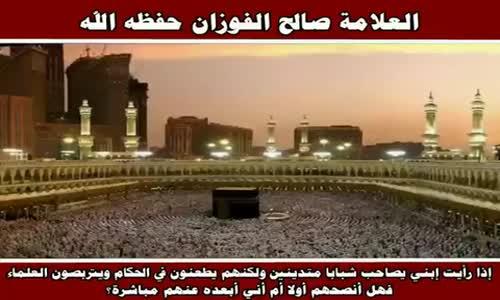إذا رأيت إبني يصاحب شبابا متدينين ولكنهم يطعنون في الحكام - الشيخ صالح الفوزان 