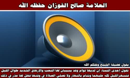 النوم عن الصلاة بالنهار للإرهاق - الشيخ صالح الفوزان 