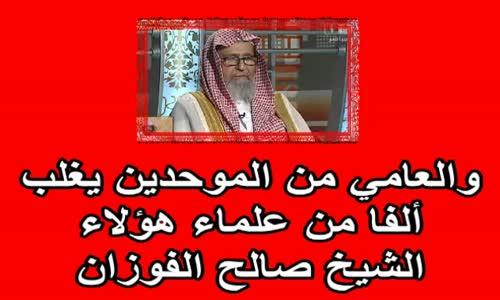 والعامي من الموحدين يغلب ألفا من علماء هؤلاء   الشيخ صالح الفوزان