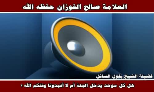 دخول أهل التوحيد الجنة - الشيخ صالح الفوزان 