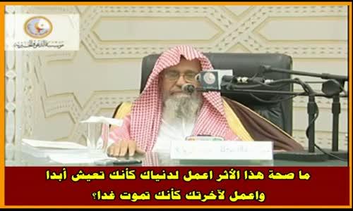 ما صحة هذا الأثر اعمل لدنياك كأنك تعيش أبدا -  الشيخ صالح الفوزان 