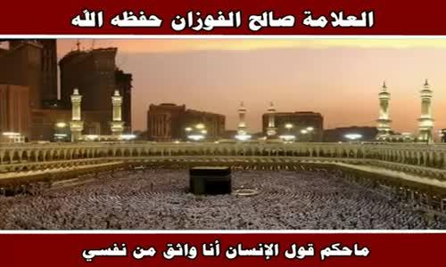 ماحكم قول الإنسان أنا واثق من نفسي - الشيخ صالح الفوزان 
