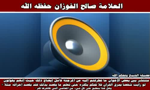 الحكم على الفعل بالكفر - الشيخ صالح الفوزان 