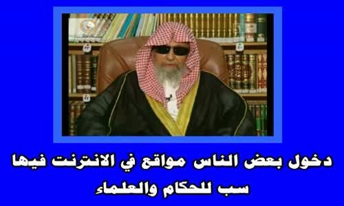 دخول بعض الناس مواقع في الانترنت فيها سب للحكام والعلماء  الشيخ صالح الفوزان