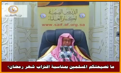 نصيحة بمناسبة قرب شهر رمضان  - الشيخ صالح الفوزان 