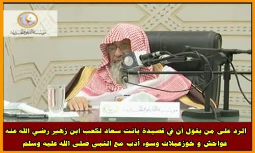 الرد على من يقول أن في قصيدة بانت سعاد لكعب ابن زهير  فواحش - الشيخ صالح الفوزان