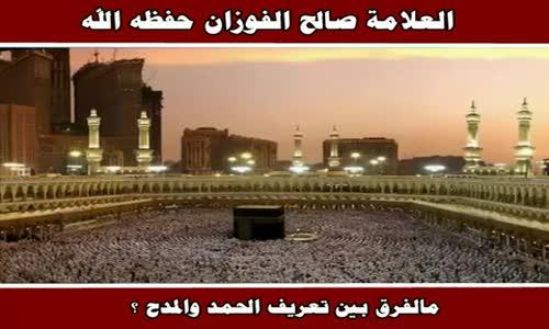مالفرق بين تعريف الحمد والمدح ؟ - الشيخ صالح الفوزان 