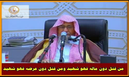 من قتل دون ماله فهو شهيد ومن قتل دون عرضه فهو شهيد - الشيخ صالح الفوزان
