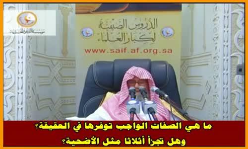 أحكام العقيقة مثل أحكام الأضحية - الشيخ صالح الفوزان 