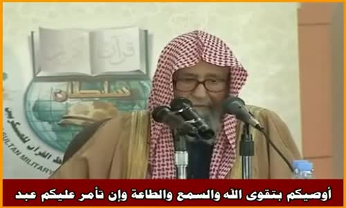 أوصيكم بتقوى الله والسمع والطاعة وإن تأمر عليكم عبد - الشيخ صالح الفوزان 