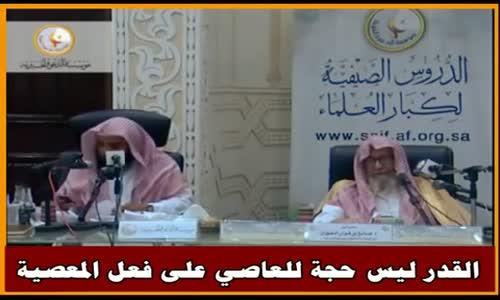 القدر ليس حجة للعاصي على فعل المعصية - الشيخ صالح الفوزان 
