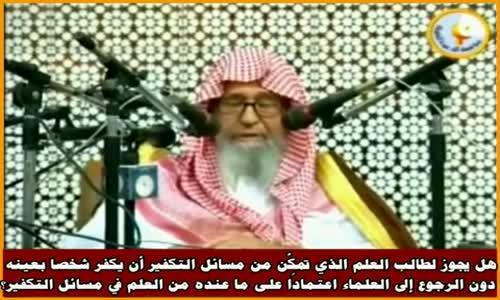 هل يجوز لطالب العلم الذي تمكَّن من مسائل التكفير أن يكفر شخصا بعينه - الشيخ صالح الفوزان 