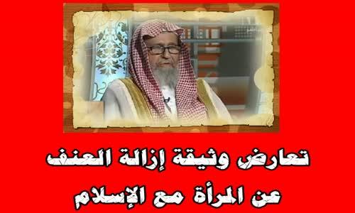 تعارض وثيقة إزالة العنف عن المرأة مع الإسلام - الشيخ صالح الفوزان