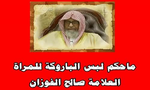 ماحكم لبس الباروكة للمراة - الشيخ صالح الفوزان