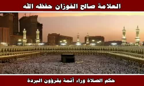 حكم الصلاة وراء أئمة يقرؤون البردة - الشيخ صالح الفوزان 