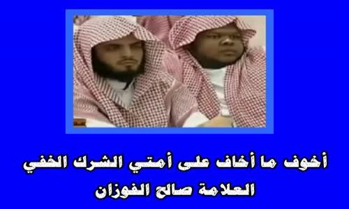 أخوف ما أخاف على أمتي الشرك الخفي الشيخ صالح الفوزان