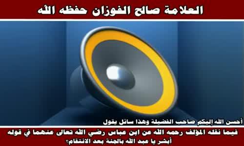 توضيح قول ابن عباس  أبشر يا عبد الله بالجنة بعد الانتقام - الشيخ صالح الفوزان 