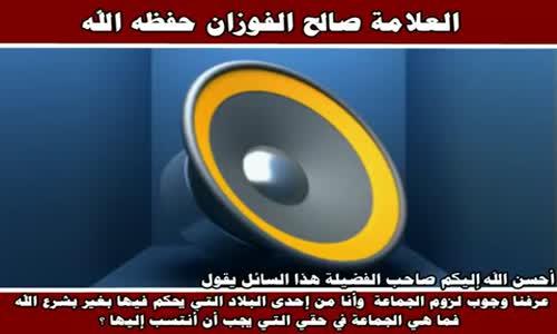 كيفية لزوم الجماعة في البلاد التي لا تحكم بشرع الله - الشيخ صالح الفوزان 