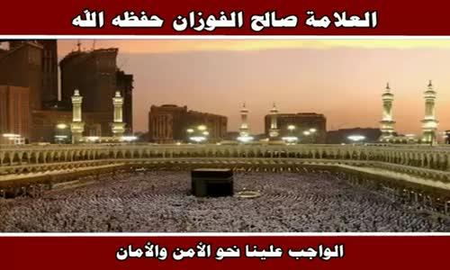 الواجب علينا نحو الأمن والأمان - الشيخ صالح الفوزان 