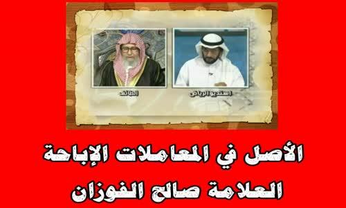 لأصل في المعاملات الإباحة -  الشيخ صالح الفوزان