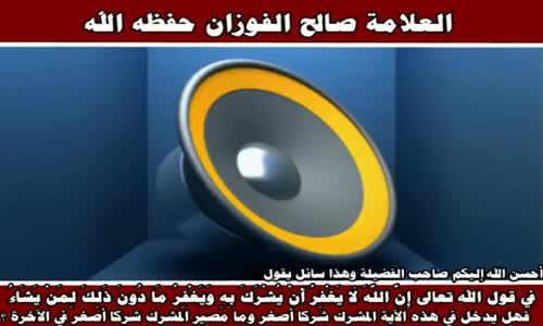 مصير المشرك شركا أصغر في الآخرة - الشيخ صالح الفوزان 