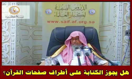 هل يجوز الكتابة على أطراف صفحات القرآن؟ - الشيخ صالح الفوزان