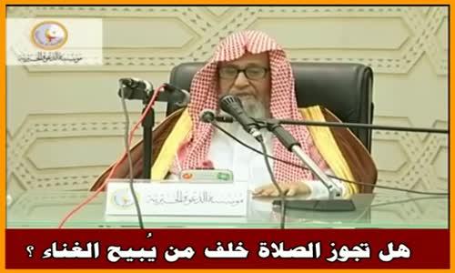 هل تجوز الصلاة خلف من يُبيح الغناء ؟ - الشيخ صالح الفوزان 
