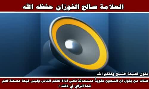 هناك من يقول ان السجون عقوبةٌ مستحدثة - الشيخ صالح الفوزان 