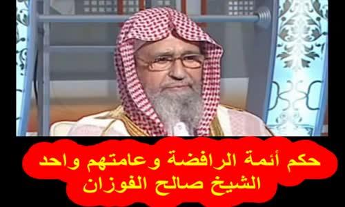 حكم أئمة الرافضة وعامتهم واحد  الشيخ صالح الفوزان