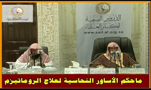 ماحكم الأساور النحاسية لعلاج الروماتيزم - الشيخ صالح الفوزان 
