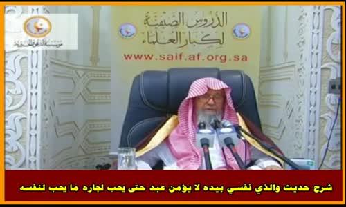 شرح حديث والذي نفسي بيده لا يؤمن عبد حتى يحب لجاره ما يحب لنفسه - الشيخ صالح الفوزان 