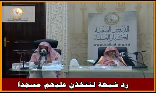 رد شبهة لنتخذن عليهم مسجداً - الشيخ صالح الفوزان 