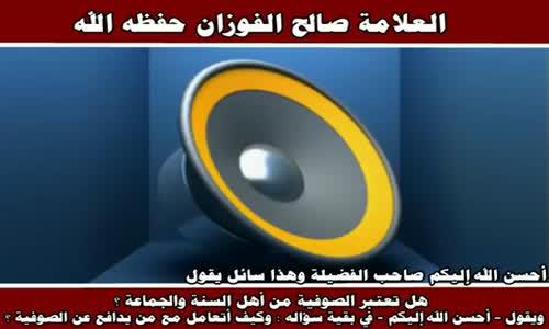 هل تعتبر الصوفية من أهل السنة والجماعة ؟ - الشيخ صالح الفوزان 