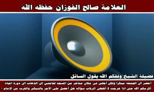 أحضر الى الجمعة مبكرا ولكن - الشيخ صالح الفوزان 