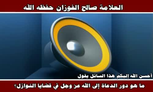 دور الدعاة في قضايا النوازل - الشيخ صالح الفوزان 