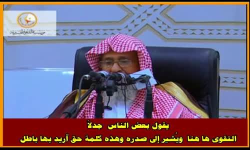 يقول بعض الناس جدلاً التقوى ها هنا ويُشير إلى صدره -الشيخ صالح الفوزان 