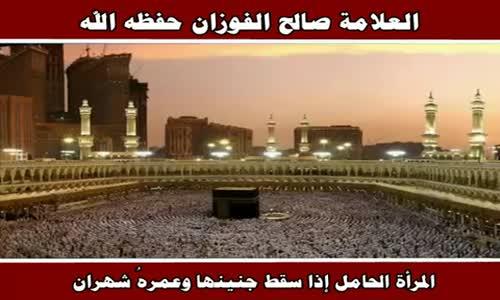 المرأة الحامل إذا سقط جنينها وعمرهُ شهران - الشيخ صالح الفوزان 