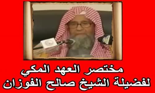 مختصر العهد المكي   لفضيلة الشيخ صالح الفوزان  2