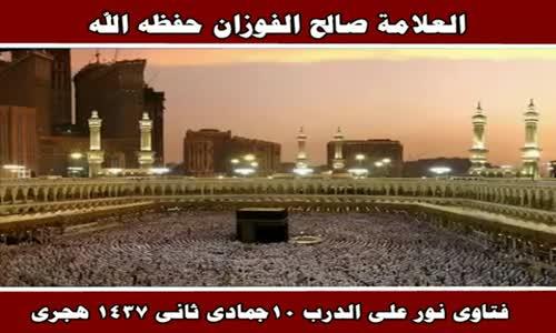 فتاوى نور على الدرب 10جمادى ثانى 1437 هجرى - الشيخ صالح الفوزان 