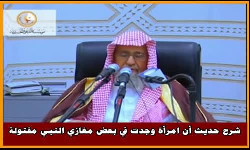 حديث أن امرأة وجدت في بعض مغازي النبي مقتولة - الشيخ صالح الفوزان 