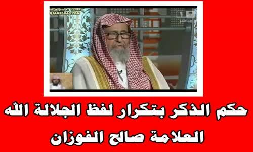 حكم الذكر بتكرار لفظ الجلالة الله - الشيخ صالح الفوزان