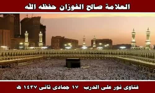 فتاوى نور على الدرب 17 جمادى ثانى 1437 ه - الشيخ صالح الفوزان 