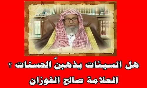 هل السيئات يذهبنَّ الحسنات ؟ -الشيخ صالح الفوزان