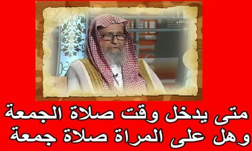 متى يدخل وقت صلاة الجمعة وهل على المراة صلاة جمعة   الشيخ صالح بن فوزان الفوزان