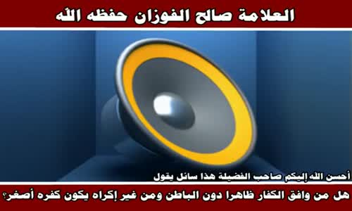 من وافق الكفار ظاهرا دون الباطن - الشيخ صالح الفوزان 