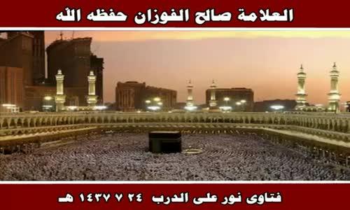 فتاوى نور على الدرب  24 7 1437 هـ - الشيخ صالح الفوزان 