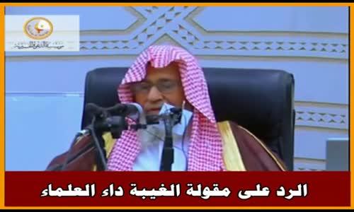 الرد على مقولة الغيبة داء العلماء - الشيخ صالح الفوزان 