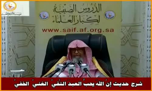 شرح حديث إنَّ اللهَ يحبُّ العبدَ التَّقيَّ  الغنيَّ  الخفيَّ - الشيخ صالح الفوزان 