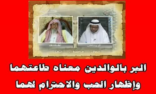 البر بالوالدين معناه طاعتهما وإظهار الحب والاحترام لهما -الشيخ صالح الفوزان